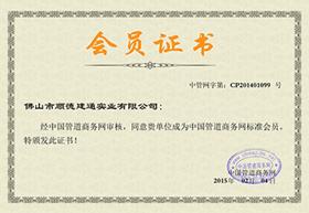中国管道商务标准会员证书-建通