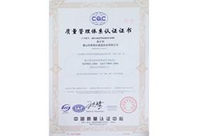 质量管理体系认证证书(PVC、HDPE、MPP)-建通