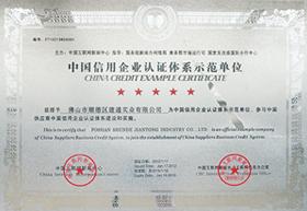 中国信用企业认证体系示范单位-建通
